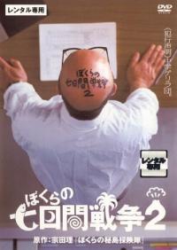 公開25周年記念『ぼくらの七日間戦争2』をあえてガチで観る【キネマ懺悔】
