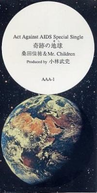 桑田佳祐とMr.Childrenが奇跡のコラボ! 伝説の名曲『奇跡の地球』