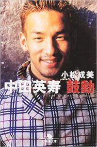 中田英寿以上の才能も… 一度も日本代表に選ばれず引退した財前宣之
