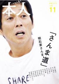 明石家さんまと共演NGが噂されている大物司会者とは?