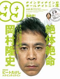 いまだに続く岡村隆史と松本人志の因縁とは?