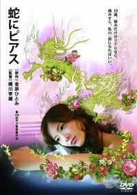 吉高由里子がヌード披露…… 濃厚なラブシーンを演じた伝説の映画『蛇にピアス』