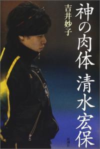 金メダリスト・清水宏保の「栄光と転落」