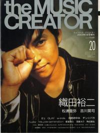 織田裕二、映画監督と大バトルした過去