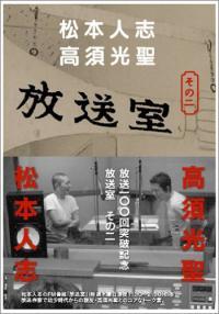日本武道館で公開録音! 壮大だった松本人志のラジオ『放送室』