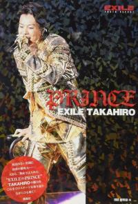 EXILE TAKAHIROの黒歴史!? 「テニミュ」降板→EXILE加入で大ブーイングの過去