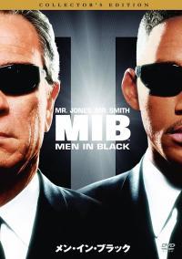 公開から20年! 90年代を代表するSF映画『メン・イン・ブラック』の魅力とは?【キネマ懺悔】