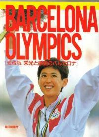 松野vs有森、天才ランナーの悲劇……バルセロナ五輪・女子マラソン選考に翻弄された3人のランナー