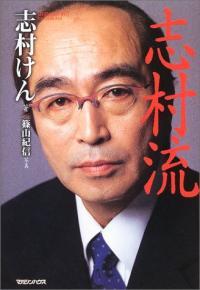 志村けん、槇原敬之、久保田利伸……死亡説が流れた有名人たち