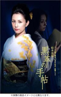武井咲主演で話題の「黒革の手帖」、過去にヒロインを演じた歴代女優は?