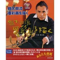 ヨガで話題の片岡鶴太郎……ボクシングや絵画に傾倒した過去