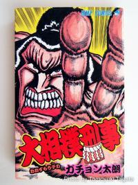 相撲ブームの徒花!? 少年ジャンプ史に残る怪作『大相撲刑事』