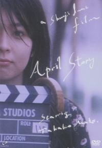 『打ち上げ花火~』の岩井俊二作品、「松たか子最強説」が語り継がれる『四月物語』【キネマ懺悔】