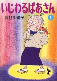 「Dr.スランプアラレちゃん」も! 90年代にリメイクされた国民的アニメたちを振り返る【後編】