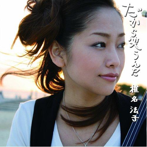 夕日に照らされて風に吹かれて微笑む椎名法子