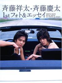 実写版タッチを演じた斉藤祥太・慶太兄弟、現在の意外な生活とは?