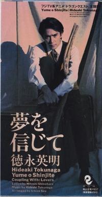 徳永英明の名曲『夢を信じて』、実は本人は歌いたくなかった!?