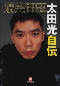 本当は熱い男だった爆笑問題・太田光、芸人仲間を助けるために奔走した過去