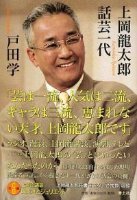 圧倒的な話術……上岡龍太郎の伝説的な弔辞とは?
