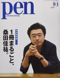 闘病中の吉田拓郎を励ました……桑田佳祐の伝説ライブパフォーマンスとは?