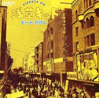 菅田将暉&桐谷健太が歌ったことで話題に! ビートたけしの名曲『浅草キッド』とは?