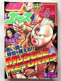 『キン肉マン』史におけるターニングポイント「マッスル・リターンズ」とは?