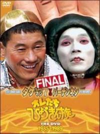 『ひょうきん族』『めちゃイケ』の間に放送していたフジテレビ土曜8時の番組を調べてみた!