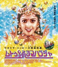 インド映画ブームの火付け役! 『ムトゥ 踊るマハラジャ』の衝撃