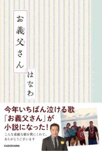 はなわ、小説デビュー作『お義父さん』が発売2日目で重版決定し喜びつづる