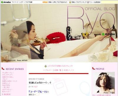 りょう 「めちゃ肌キレイ」なすっぴん画像公開中 (2010年3月22日 ...