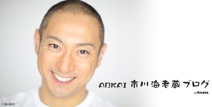市川海老蔵 再婚 ブログ