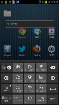 [Androidの基本テク] アプリをフォルダにまとめて整理したい