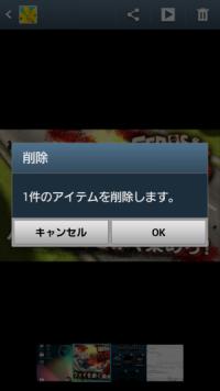 [Androidの基本テク] いらなくなった画像を削除したい