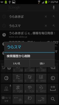 [Androidの基本テク] ブラウザの閲覧履歴を消したい
