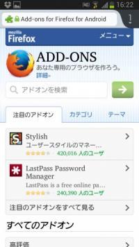 Android版Firefoxを高機能に進化させる優良アドオンを厳選して一気に紹介!