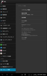 [Androidの基本テク]オモシロ裏技!!明日からクラス(周り)の人気者!!