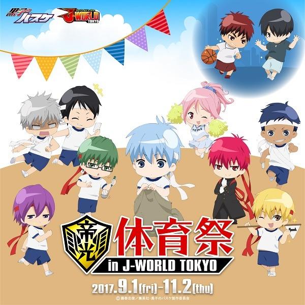 黒子のバスケ J Worldで体育祭イベント 帝光中時代の描き下ろしイラストも 17年8月25日 エキサイトニュース