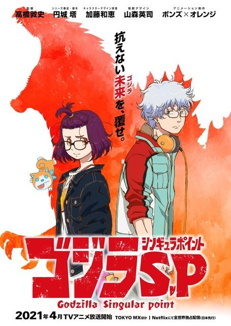 「ゴジラ S.P」PV&アニメビジュアル公開! オールドファンならわかるキャラクターの姿も…