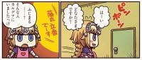 【FGO】使わないサーヴァントは「霊基保管室」へ!「もっとマンガで分かるFGO」第52話更新!