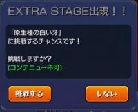 【モンスト】ハクア(EX)出現条件と確率/おすすめクエスト