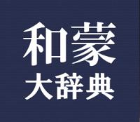 モンゴル語を学べる数少ないアプリ。わからない言葉は辞典ですぐ調べよう