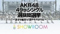 AKB48 49thシングル選抜総選挙『SHOWROOM』で立候補メンバーのアピール配信イベント開催