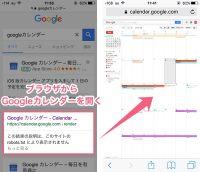 Googleカレンダー、PC&アプリ使い方完全ガイド。共有方法やアプリ同期など