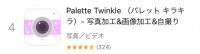 『Palette Twinkle』豊富なキラキラ加工! ゆめかわ写真になるカメラアプリ