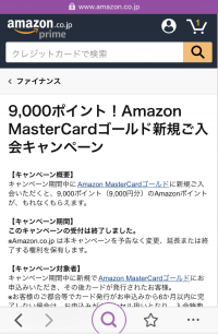 クレジットカード『Amazon Mastercard』クラシック&ゴールド別 完全ガイド