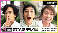 AbemaTV、稲垣・草彅・香取が72時間生放送。本音が明らかに!? 視聴&予約方法