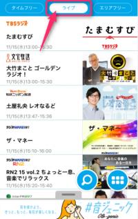 radiko.jp(ラジコ)使い方完全ガイド【iPhone/Android/PC】