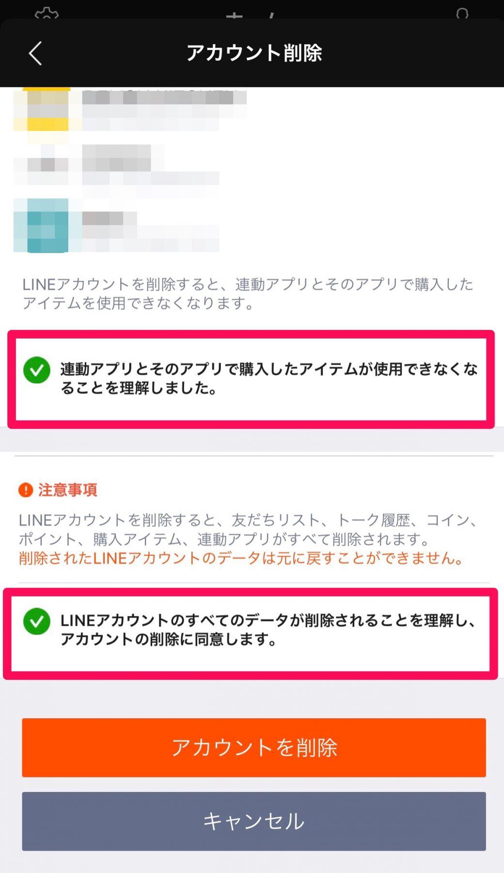 変更 line アカウント 名