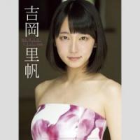 女優・吉岡里帆に注目!抜群の演技力とセクシーグラビアで話題 気になる素顔とは