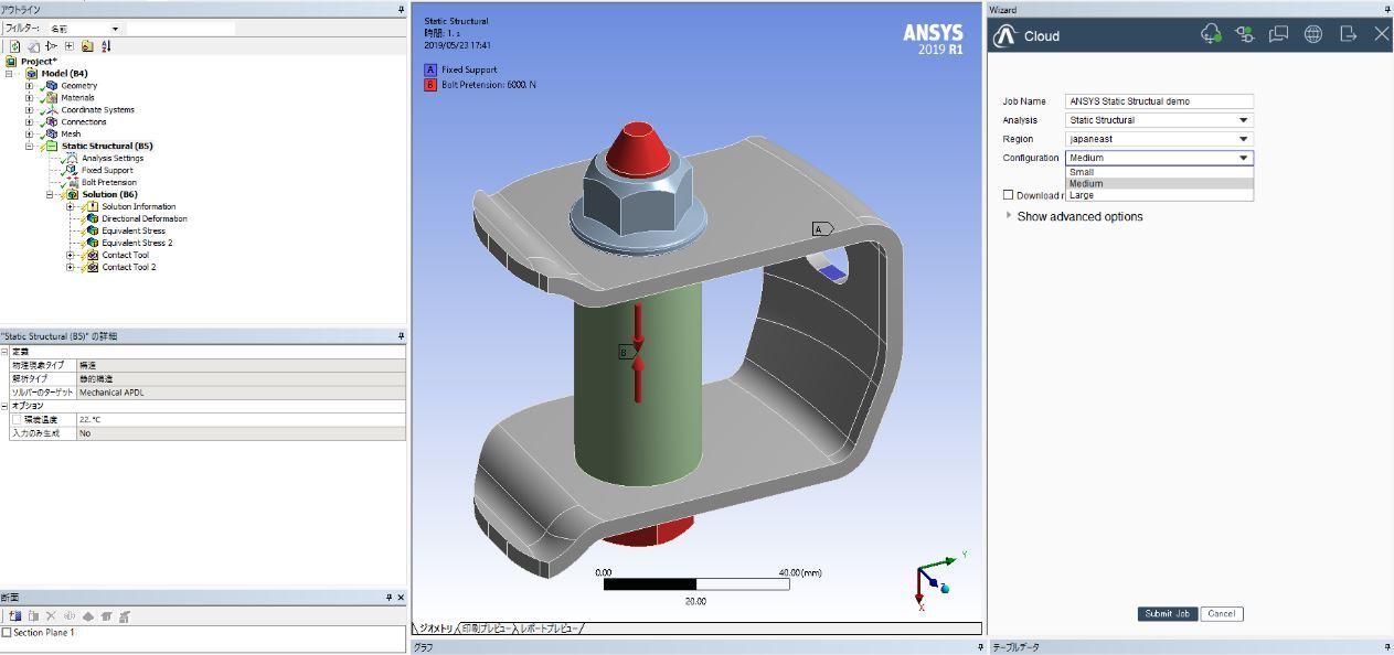 アンシス・ジャパンがエンジニアリング向けクラウドサービスを提供開始